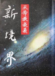 天帝教教義新境界-封面-1997年版