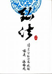 清虛宮弘法院教師講義上集-封面