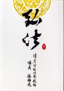 清虛宮弘法院教師講義下集-封面