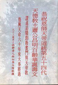 蕭教主百齡華誕祝壽文-封面