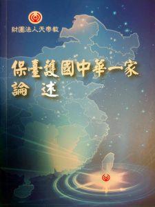 保台護國中華一家論述-封面