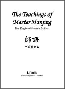 師語中英對照版封面